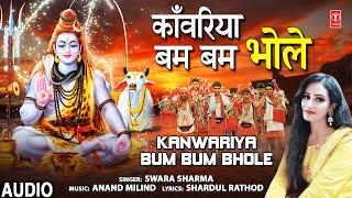 KANWARIYA BUM BUM BHOLE I Shiv Bhajan I SWARA SHARMA I Full Audio Song - TSERIESBHAKTI