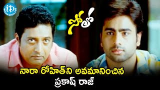 Prakash Raj insults Nara Rohit | Solo Movie Scenes | Nisha Aggarwal | Srinivas Reddy | Mani Sharma - IDREAMMOVIES