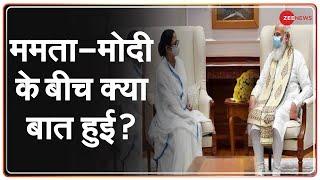 Mamata Banerjee-PM Modi Meeting: मोदी- ममता की मुलाकात हुई, क्या बात हुई?   Latest Update   Hindi - ZEENEWS