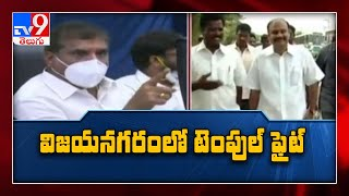 Temple Politics in AP : Sujay Krishna Ranga Rao Vs Botsa Satyanarayana - TV9 - TV9