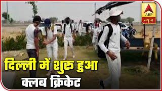 Lockdown relaxations: Club cricket returns to Delhi - ABPNEWSTV