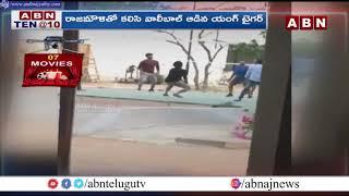 Movies: Jr.NTR And SS Rajamouli Video Leaked From RRR On Location    ABN Telugu - ABNTELUGUTV