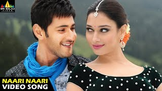 Aagadu Movie Songs | Naari Naari Full Video Song | Mahesh Babu, Tamanna | Latest Telugu Superhits - SRIBALAJIMOVIES