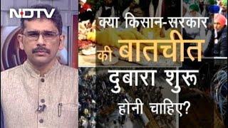 Jantar Mantar पर आंदोलन के लिए किसानों को मिली इजाजत | Khabron Ki Khabar - NDTVINDIA