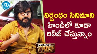 We are planning to dub Nirbandham Movie in Hindi - Director Bandi Saroj Kumar | Frankly with TNR - IDREAMMOVIES
