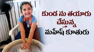Mahesh Babu Daughter Sitara Learning Making Pot | Mahesh Babu Daughter Sitara Latest Video - RAJSHRITELUGU