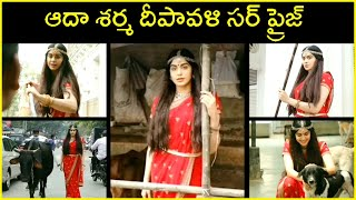 Adah Sharma Awareness Video about safe Diwali for Animals in a Quirky Style | Rajshri Telugu - RAJSHRITELUGU