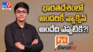 భారతదేశంలో అందరికీ వాక్సిన్ అందేది ఎప్పటికి?! : FYI With Swathi: Episode 02 - TV9 - TV9