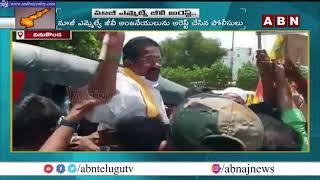 మాజీ ఎమ్మెల్యే జీవీ ఆంజనేయులు అరెస్టు | Former MLA GV  Anjaneyulu Arrest  | ABN Telugu - ABNTELUGUTV