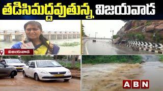 తడిసిమద్దవుతున్నవిజయవాడ | Heavy Rains In Vijayawada | ABN Telugu - ABNTELUGUTV