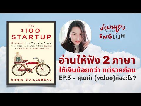 EP.3-The-100-Startup-ใช้เงินน้