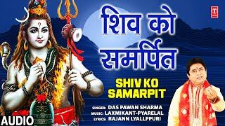 Shiv Ko Samarpit I Shiv Bhajan I DAS PAWAN SHARMA I Full Audio Song - TSERIESBHAKTI