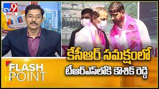 కేసీఆర్ చేతుల మీదుగా గులాబీ కండువా కప్పుకున్న పాడి కౌశిక్ రెడ్డి   Padi Kaushik Reddy  join TRS - TV9