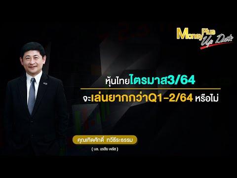 หุ้นไทยไตรมาส3/64-จะเล่นยากกว่