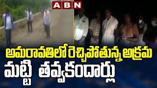అమరావతిలో రెచ్చిపోతున్న అక్రమ మట్టి  తవ్వకందార్లు  | Sand Mining at Amaravati | ABN - ABNTELUGUTV