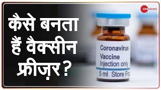 COVID-19: कैसे बनते हैं वैक्सीन स्टोर करने वाले फ्रीज़र ?   COVID-19 Update   Latest News  Hindi News - ZEENEWS