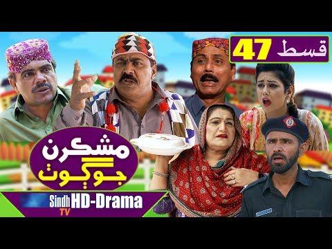 Mashkiran Jo Goth EP 47 | Sindh TV Soap Serial | HD 1080p