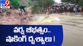 దేశవ్యాప్తంగా భారీ వర్షాలు   Heavy rains and flooding Hits major Parts  in India - TV9 - TV9