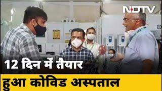 DRDO ने रिकॉर्ड 12 दिन में तैयार किया 1000 बेड वाला Covid-19 अस्पताल - NDTVINDIA