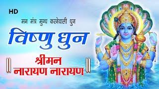 LIVE: Peacful Vishnu Dhun | विष्णु धुन: श्रीमन नारायण नारायण हरी हरी - BHAKTISONGS