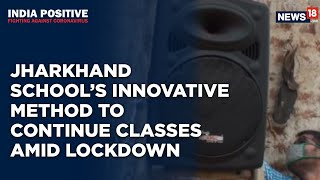 India Positive | School Teachers in Jharkhand Village Use Loudspeakers To Impart Lessons - IBNLIVE