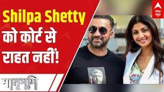Shilpa Shetty defamation case: No relief for the actress; Next hearing on 20 September - ABPNEWSTV