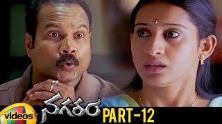 Nagaram Latest Telugu Movie | Srikanth | Jagapathi Babu | Kaveri Jha | Part 12 | Mango Videos - MANGOVIDEOS