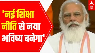 PM Modi explains how New Education Policy has been successful after a year - ABPNEWSTV