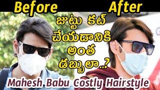 Superstar Mahesh Babu Most Costliest Hairstyle   Mahesh Babu New Look   Mahesh Babu New Hairstyle - TFPC