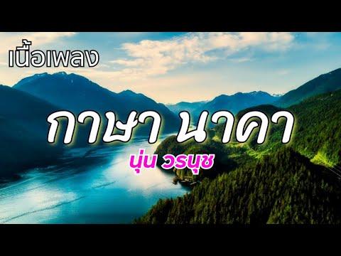 กาษานาคา---นุ่น-วรนุช-[เพลงประ
