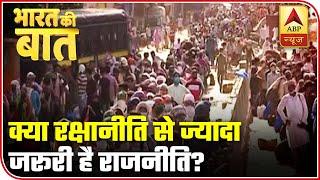 Maharashtra: Is Politics More Important Than Saving Lives? | Bharat ki Baat | ABP News - ABPNEWSTV