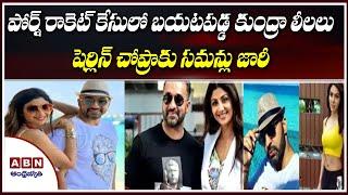 Police Summons Issued To Actress Sherlyn Chopra   Raj Kundra Porngraphy Case Updates   ABN Telugu - ABNTELUGUTV
