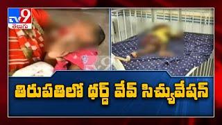 Tiruapti: రుయా పిల్లల ఆసుపత్రిలో ప్రత్యేక Covid పాజిటివ్ వార్డ్ - TV9 - TV9