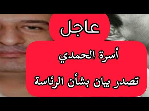 عاجل حقيقة الأنباء المتداولة بشأن تعيين نجل  ابراهيم الحمدي رئيساً لليمن📍أسرة الحمدي تصدر بيان 🔴