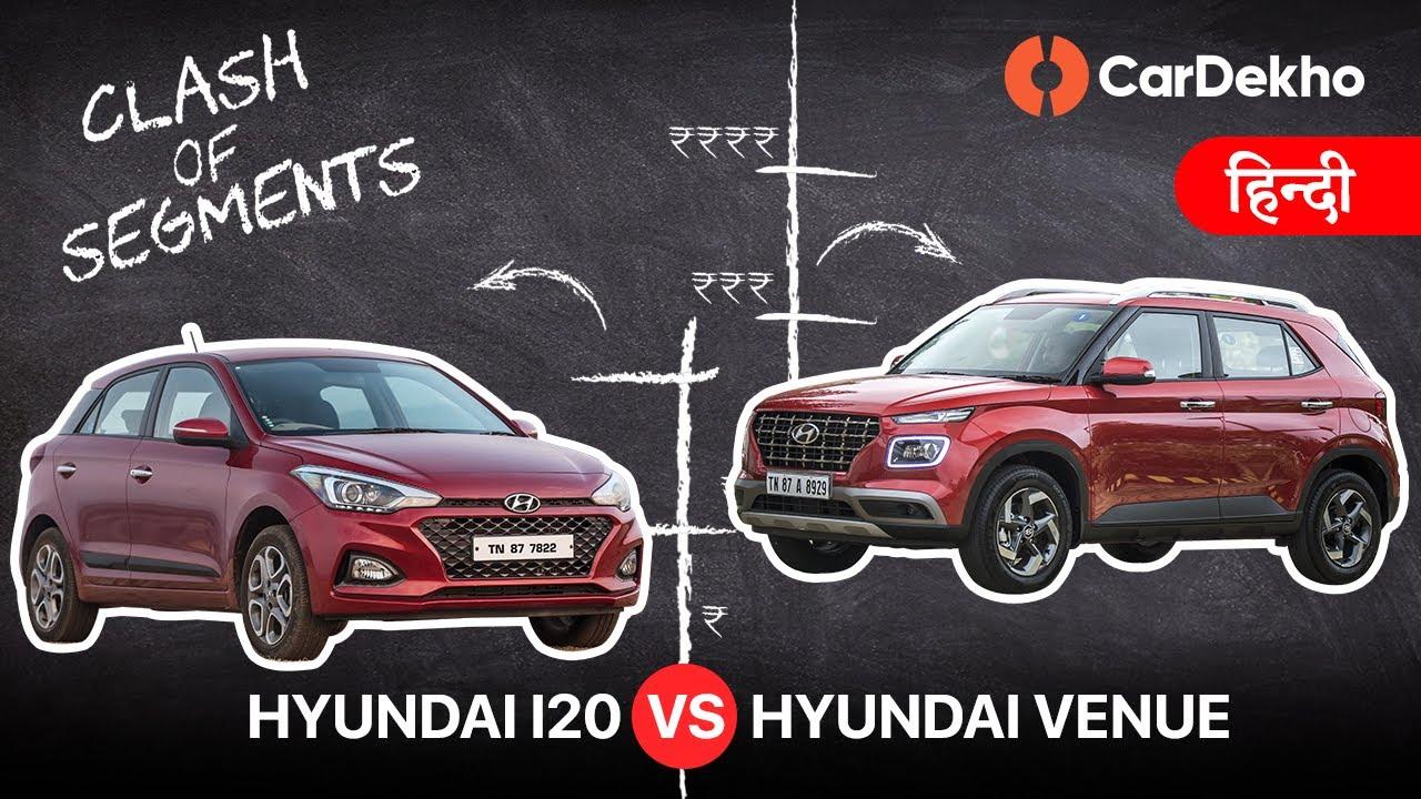 ಹುಂಡೈ ವೆನ್ಯೂ ವಿಎಸ್ ಹುಂಡೈ elite i20| clash of segments in ಹಿಂದಿ | which ವನ್ ಆಫರ್ಗಳು better value?|