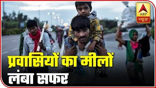 Long Journey Home: Migrants' helplessness & their hardship amid crisis - ABPNEWSTV