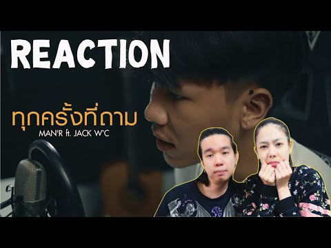 REACTION-MAN'R---ทุกครั้งที่ถา