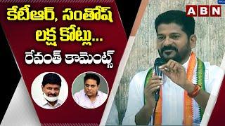 Revanth Reddy Comments On MP Santosh Kumar and Minister KTR   Kokapet Lands   CM KCR   ABN Telugu - ABNTELUGUTV