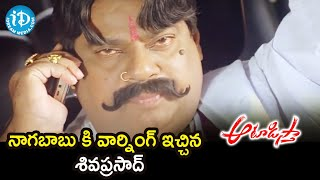 Siva Prasad Warns Naga Babu | Aatadista Movie Scenes | Nithiin | Kajal Aggarwal | iDream Movies - IDREAMMOVIES