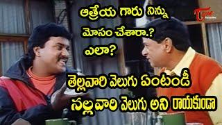 Sunil Comedy Scenes Back To Back | Telugu Comedy Videos | TeluguOne - TELUGUONE
