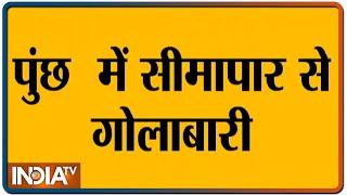 पूंछ में पाकिस्तान की और से दागे गए मोर्टार, भारतीय सेना दे रही है करारा जवाब | IndiaTV - INDIATV