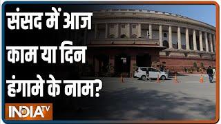 Pegasus मामले पर संसद में हंगामे का आसार, विपक्ष के नेताओं ने दिया लोकसभा में कार्यस्थगन का नोटिस - INDIATV