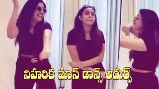 Niharika Konidela Dance With Her Friend | నిహారిక మాస్ డాన్స్ అదుర్స్ | IG Telugu - IGTELUGU