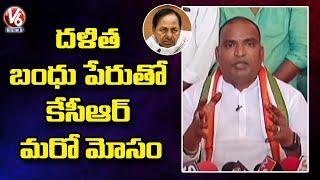 Aleru Congress Party Incharge Beerla Ailaiah Slams CM KCR Over Dalit Bandhu Scheme   V6 News - V6NEWSTELUGU
