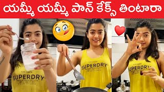 Actress Rashmika Mandanna Making Pan Cakes At Home | Latest Video of Rashmika | Rajshri Telugu - RAJSHRITELUGU