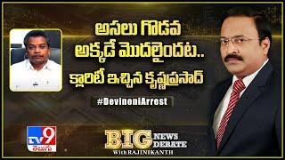Big News Big Debate : అసలు గొడవ అక్కడే మొదలైందట.. క్లారిటీ ఇచ్చిన కృష్ణప్రసాద్ - TV9 - TV9