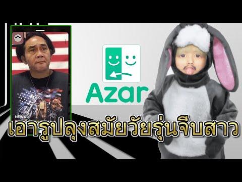 กลับมาเล่น-Azar-ในรอบ-1-ปี-|-[