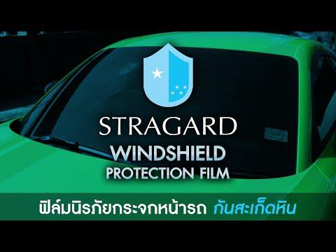 ปกป้องกระจกหน้ารถ-จากสะเก็ดหิน