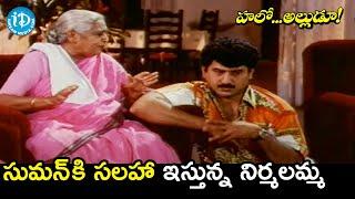 Nirmalamma Advises Suman | Hello Alludu Movie Scenes | Rambha | Vanisri | Raj Koti - IDREAMMOVIES