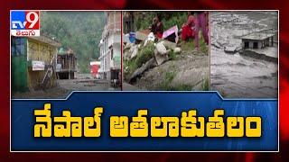 Nepal floods : నేపాల్ లో వరద బీభత్సం - TV9 - TV9